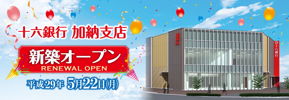 十六銀行加納支店 新築オープン 平成29年5月22日(月)