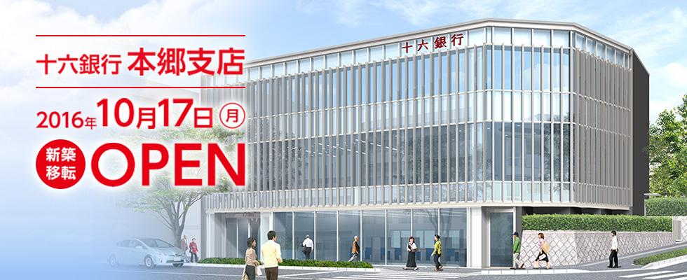十六銀行本郷支店 2016年10月17日(月)新築移転OPEN