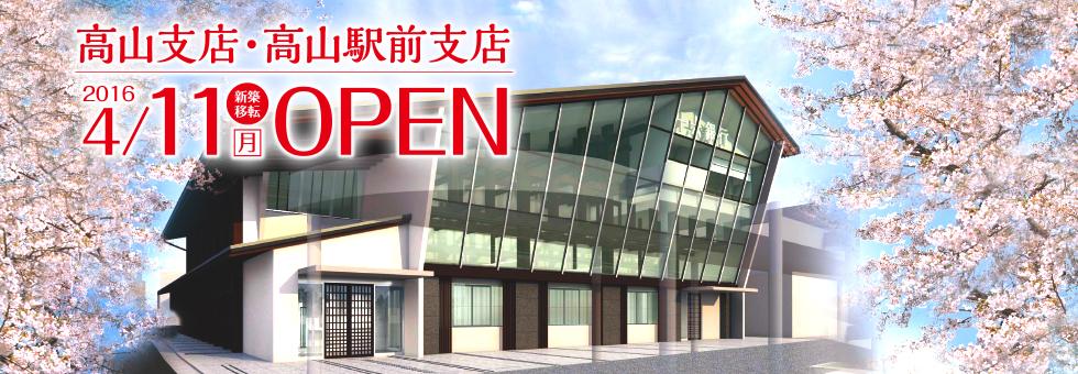 高山支店・高山駅前支店 2016年4月11日(月)新築移転OPEN