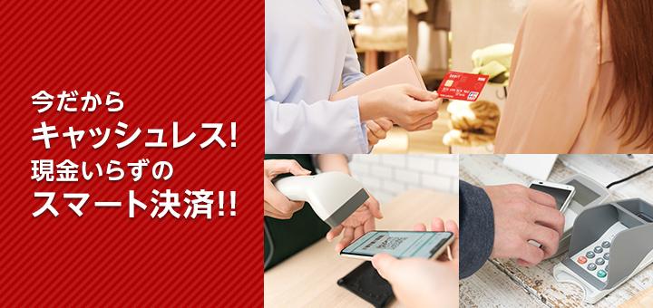 今だからキャッシュレス!現金いらずのスマート決済!!