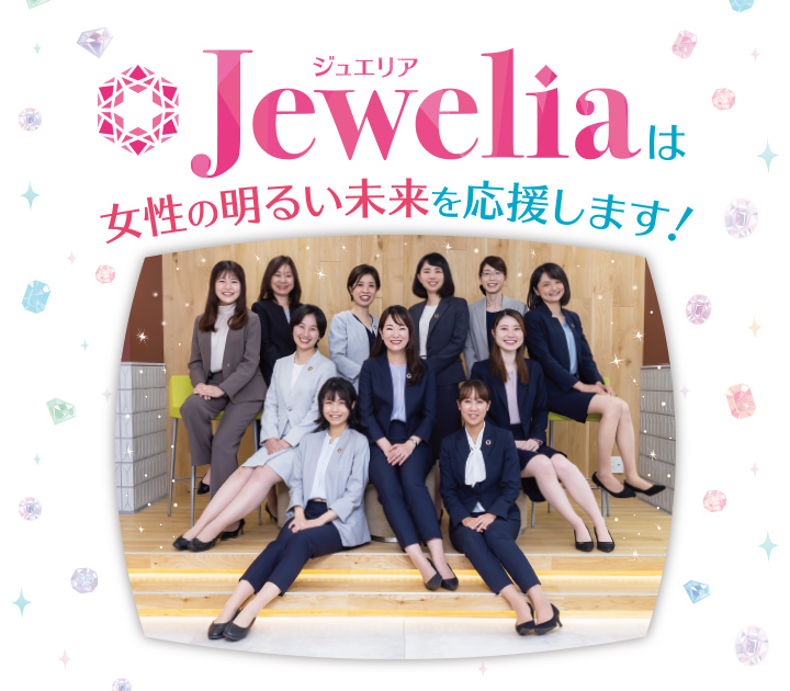 Jeweliaは女性の明るい未来を応援します!