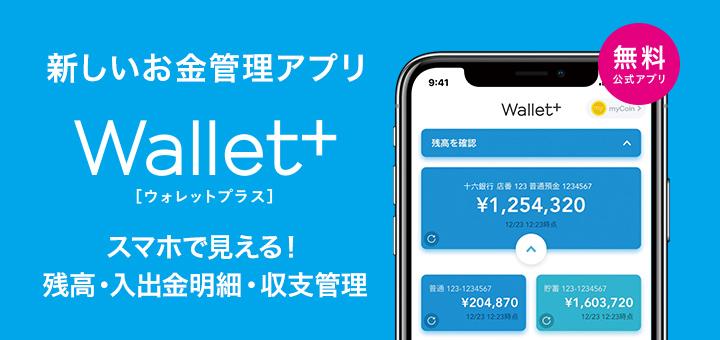 新しいお金管理アプリ Wallet+