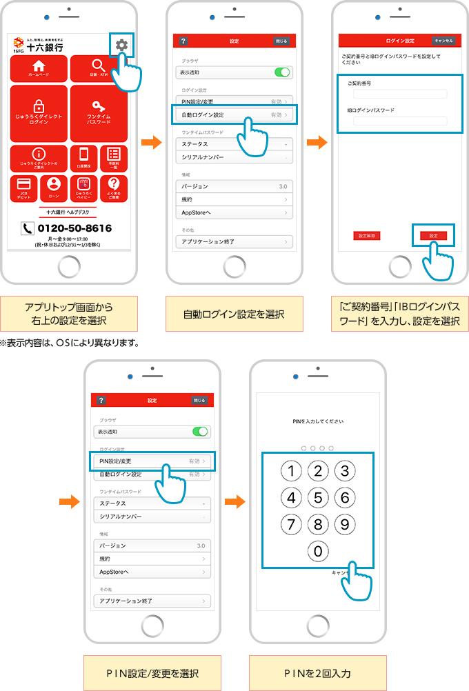 アプリトップ画面から右上の設定を選択※表示内容は、OSにより異なります。 自動ログイン設定を選択 「ご契約番号」「IBログインパスワード」を入力し、設定を選択 PIN設定/変更を選択 PINを2回入力