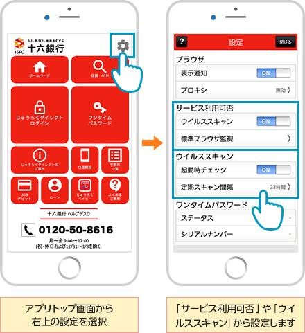 アプリトップ画面から右上の設定を選択 「サービス利用可否」や「ウイルススキャン」から設定します