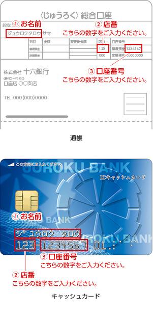 十 六 銀行 金融 機関 コード