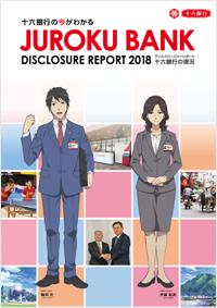 2018 十六銀行の現況