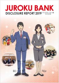 2019 統合報告書