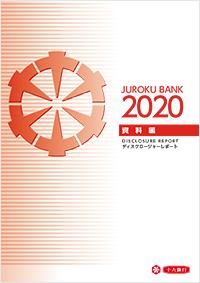 2020別冊 資料編