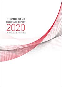 2020 統合報告書