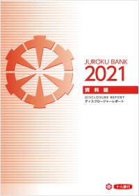 2021別冊 資料編