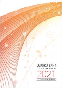 2021 統合報告書