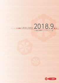 中間期ディスクロージャー誌(2018.9)