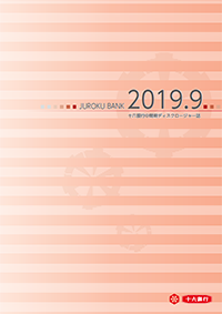 中間期ディスクロージャー誌(2019.9)