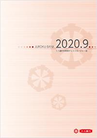 中間期ディスクロージャー誌(2020.9)