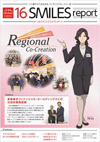 十六銀行ミニディスクロージャー誌(2018.9)