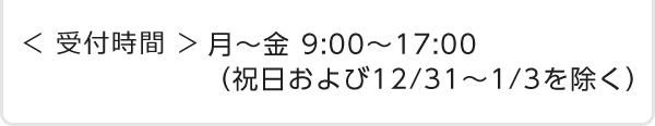 受付時間 月~金 9:00~17:00(祝日および12/31~1/3を除く)