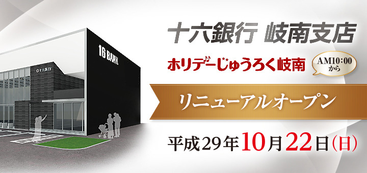 十六銀行 岐南支店 ホリデーじゅうろく岐南 リニューアルオープン 平成29年10月22日(日)