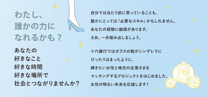 Skill matching by ガラスの靴プロジェクト」サービス開始のお知らせ ...