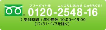 フリーダイヤル 0120-2548-16 受付時間 年中無休 10:00~19:00(12/31~1/3を除く)