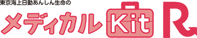 メディカルKit R