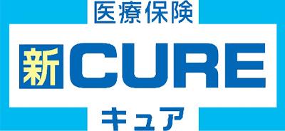 新CURE