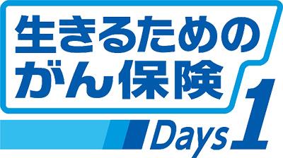 生きるためのがん保険Days1(デイズワン)