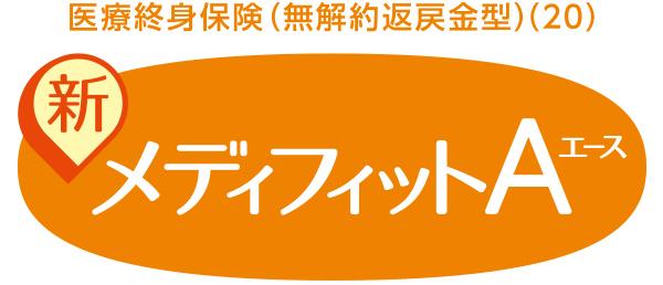 医療終身保険(無解約返戻金型)(20)新メディフィットA(エース)