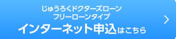 フリーローンタイプかんたん仮審査(無料)