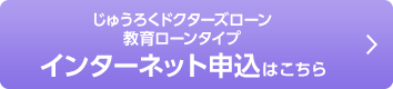教育ローンタイプかんたん仮審査(無料)