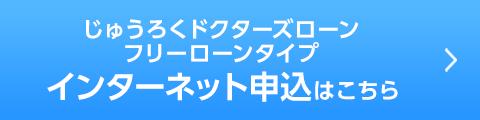 じゅうろくドクターズローンフリーローンタイプかんたん仮審査(無料)