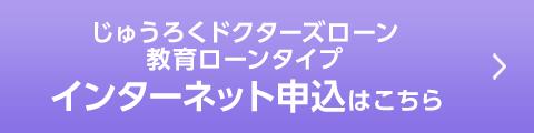 じゅうろくドクターズローン教育ローンタイプかんたん仮審査(無料)