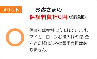 ○ お客さまの保証料負担0円(銀行負担)