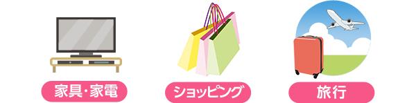 家具・家電 ショッピング 旅行