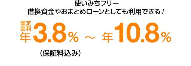 使いみちフリー 借換資金やおまとめローンとしても利用できる! 固定金利年3.8%~年10.8%(保証料込み)