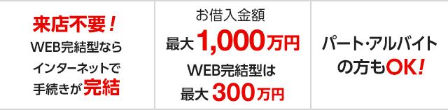 来店不要!WEB完結型ならインターネットで手続きが完結 お借入金額最大1,000万円 WEB完結型は最大300万円 パート・アルバイトの方もOK!