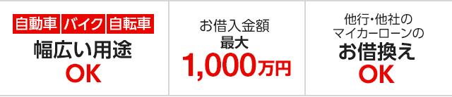 自動車 バイク 自転車 幅広い用途OK お借入金額最大1,000万円 他行・他社のマイカーローンのお借換えOK