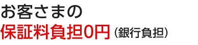 お客さまの保証料負担0円(銀行負担)