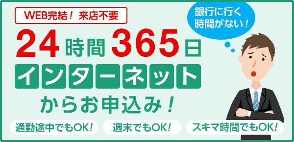 24時間365日 インターネットからお申込み!