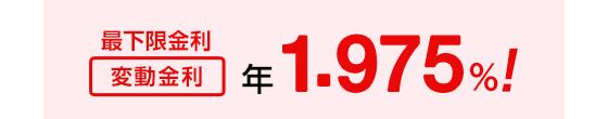 最下限金利 変動金利 年1.975%!