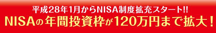平成28年1月からNISA制度拡充スタート!!NISAの年間投資枠が120万円まで拡大!